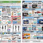 プラッツ2014Shizuoka新製品